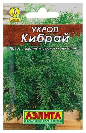 "Семена Укроп ""Кибрай"" (лидер)  Аэлита"