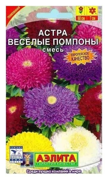 """Семена Астра - смесь окрасок """"Веселые помпоны""""  Аэлита"""