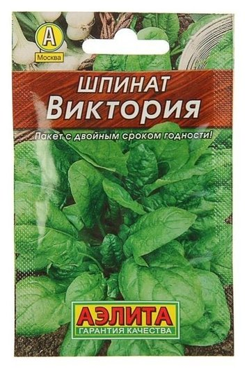"Семена Шпинат ""Виктория"" (лидер)  Аэлита"