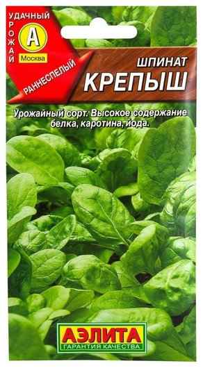 """Семена Шпинат """"Крепыш"""" (стандарт)  Аэлита"""