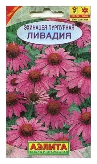 "Семена Эхинацея пурпурная ""Ливадия""  Аэлита"