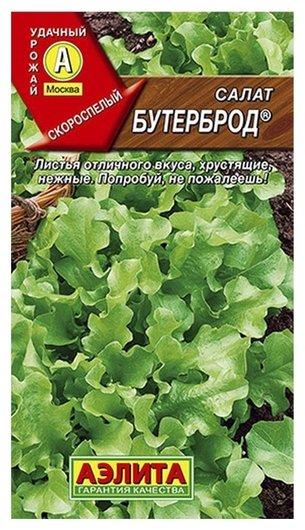 "Семена Салат листовой ""Бутерброд"" (стандарт)  Аэлита"