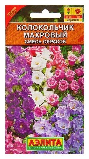 Семена Колокольчик Махровый смесь окрасок (стандарт) Аэлита Стандартные пакеты