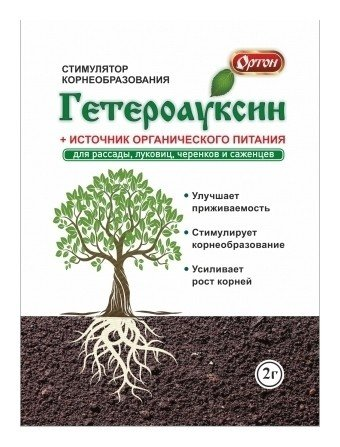 Подкормка для растений Гетероауксин  Ортон