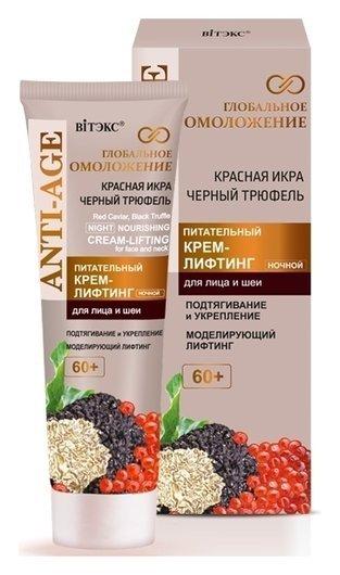Крем-лифтинг для лица питательный ночной Красная икра и черный трюфель  Белита - Витекс