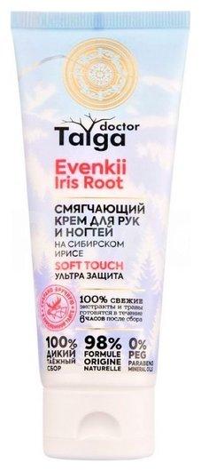 Крем для рук и ногтей Смягчающий Ультра защита  Natura Siberica