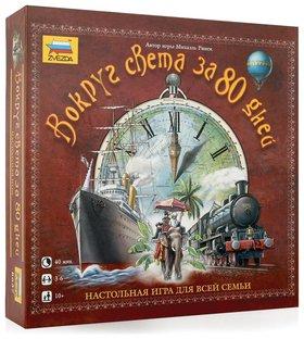 Игра-ходилка настольная Вокруг света за 80 дней