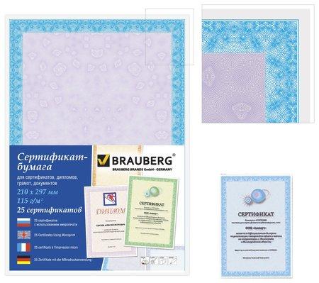 -15% Сертификат-бумага для лазерной печати А4, 25 листов, 115 г/м2, Сиреневый интенсив Brauberg