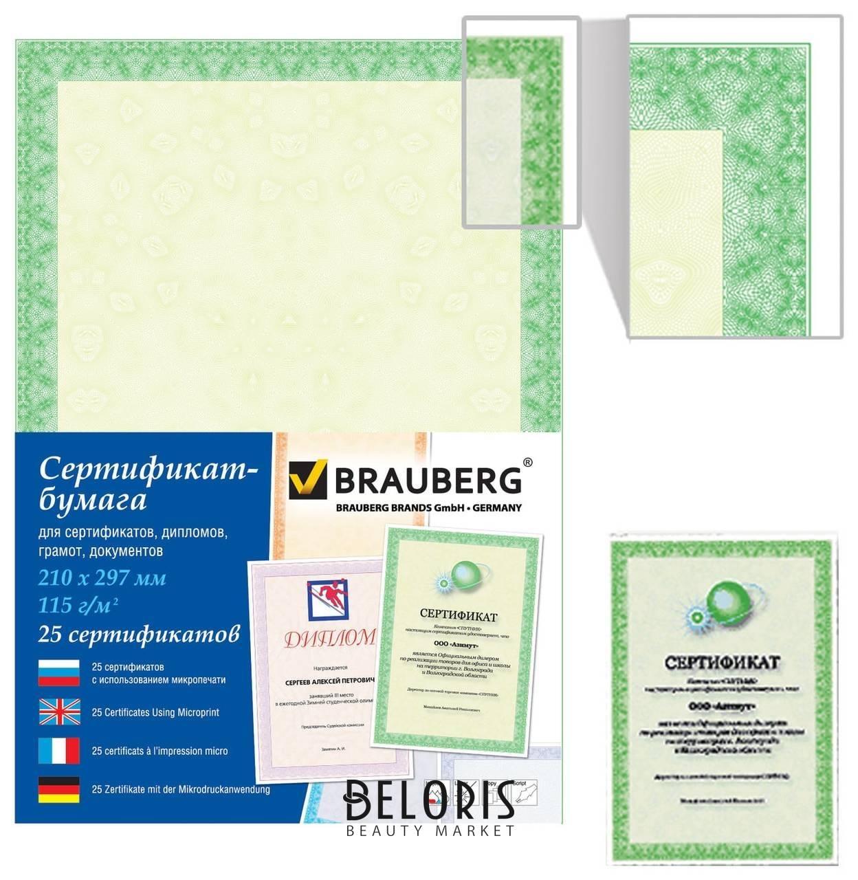 Сертификат-бумага для лазерной печати А4, 25 листов, 115 г/м2, Зеленый интенсив Brauberg