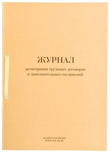 Журнал регистрации трудовых договоров и дополнительных соглашений, 32 л  Кадры в порядке