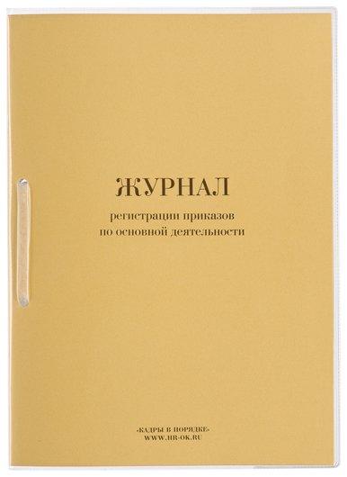 Журнал регистрации приказов по основной деятельности, 32 л  Кадры в порядке