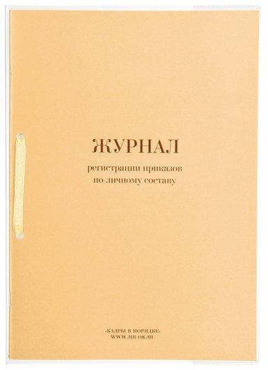 Журнал регистрации приказов по личному составу, 32 л  Кадры в порядке