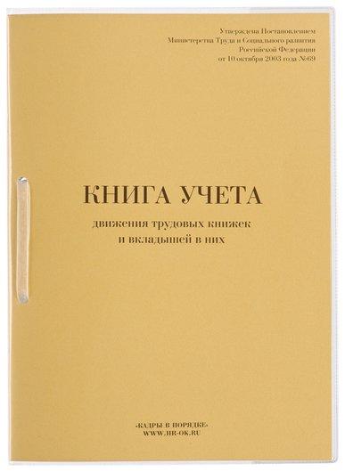 Книга учета движения трудовых книжек и вкладышей к ним, 32 л  Кадры в порядке
