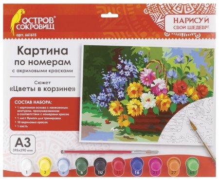 """Картина по номерам """"Цветы в корзине"""" A3 с акриловыми красками  Остров сокровищ"""