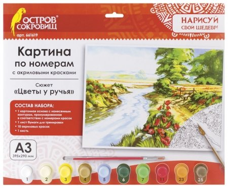 Картина по номерам Цветы у ручья А3 с акриловыми красками Остров сокровищ
