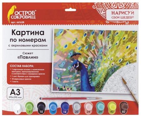 """Картина по номерам """"Павлин"""" А3 с акриловыми красками  Остров сокровищ"""