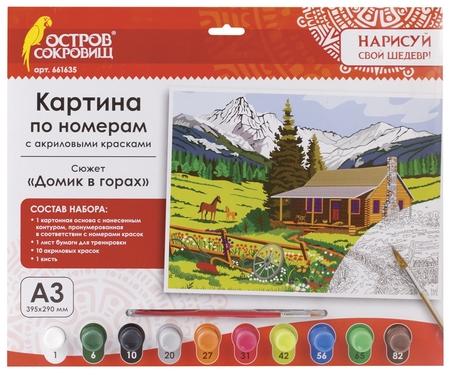 "Картина по номерам ""Домик в горах"" А3 с акриловыми красками"
