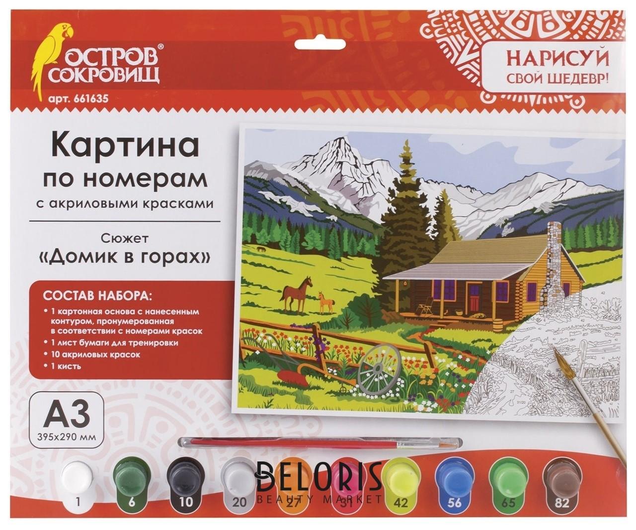 Картина по номерам Домик в горах А3 с акриловыми красками Остров сокровищ