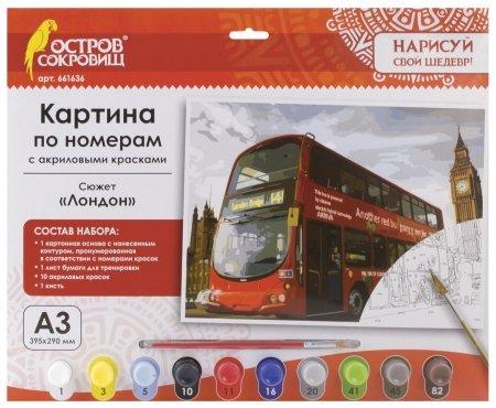 """Картина по номерам """"Лондон"""" А3 с акриловыми красками  Остров сокровищ"""