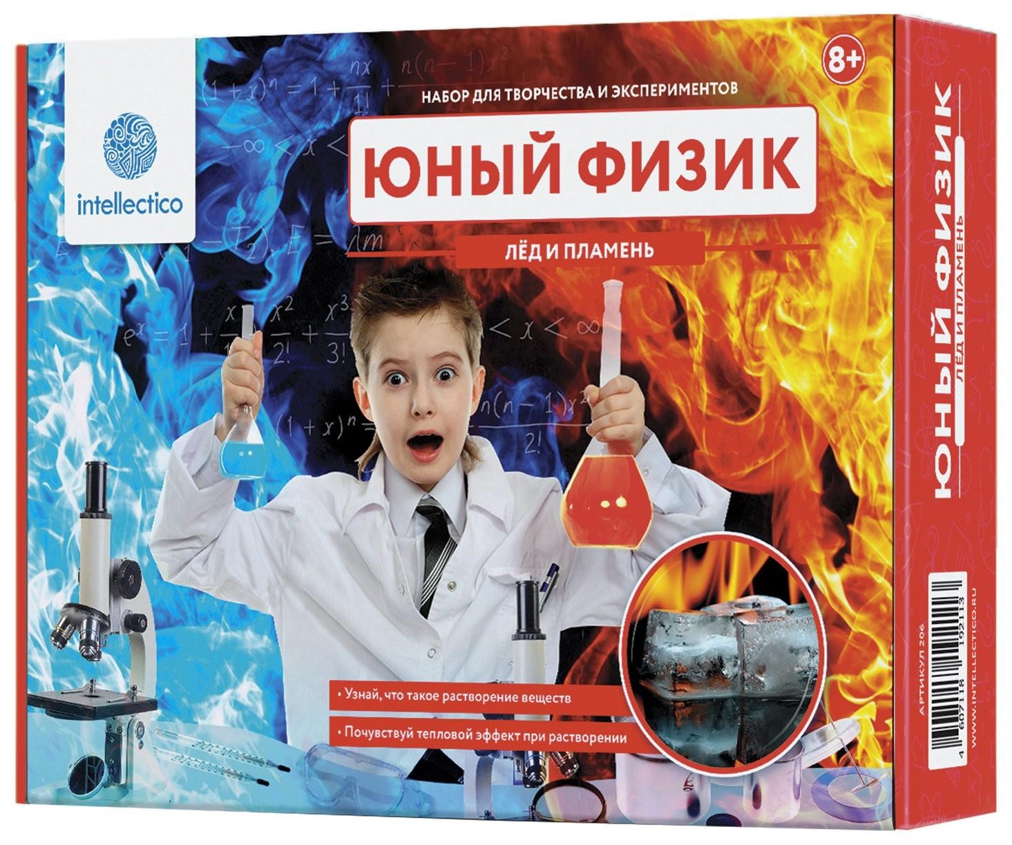 """Набор для экспериментов Юный физик """"Лед и пламень""""  Intellectico"""