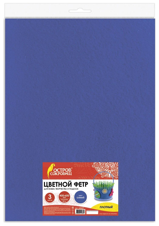 Цветной фетр для творчества синий плотный 400х600 мм Brauberg