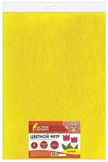 Цветной фетр для творчества плотный желтый 400х600 мм   Brauberg