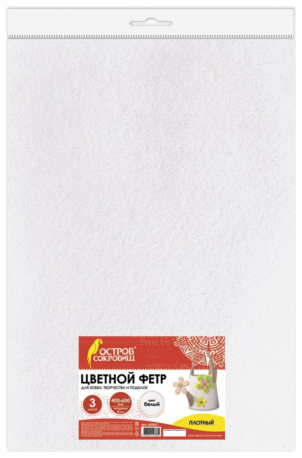 Цветной фетр для творчества белый плотный 400х600 мм   Остров сокровищ