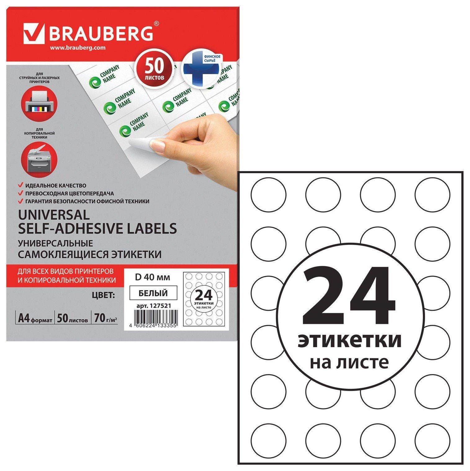 Этикетка самоклеящаяся D40 мм, 24 этикетки, белая, 70г/м2, 50 листов  Brauberg