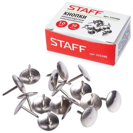 Кнопки канцелярские Staff, металлические, никелированные, 10 мм, 50 шт., в картонной коробке  Staff