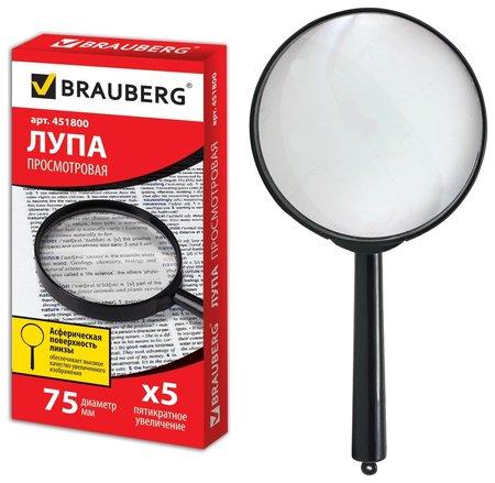 Лупа просмотровая Brauberg, диаметр 75 мм, увеличение 5  Brauberg