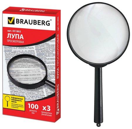 Лупа просмотровая Brauberg, диаметр 100 мм, увеличение 3  Brauberg