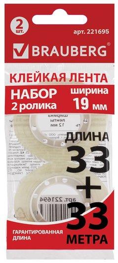 Клейкие ленты 19 мм х 33 м канцелярские Brauberg, комплект 2 шт., прозрачные, гарантированная длина, европодвес Brauberg