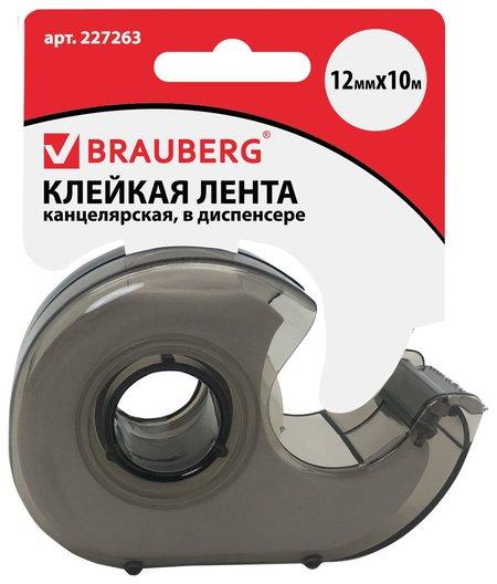 Клейкая лента 12 мм х 10 м в диспенсере (Тонированный серый)  Brauberg