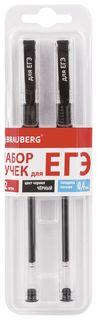 """Ручки гелевые """"Для ЕГЭ"""" с грипом, черные, набор 2 шт., Brauberg, узел 0,7 мм, линия письма 0,4 мм, блистер  Brauberg"""