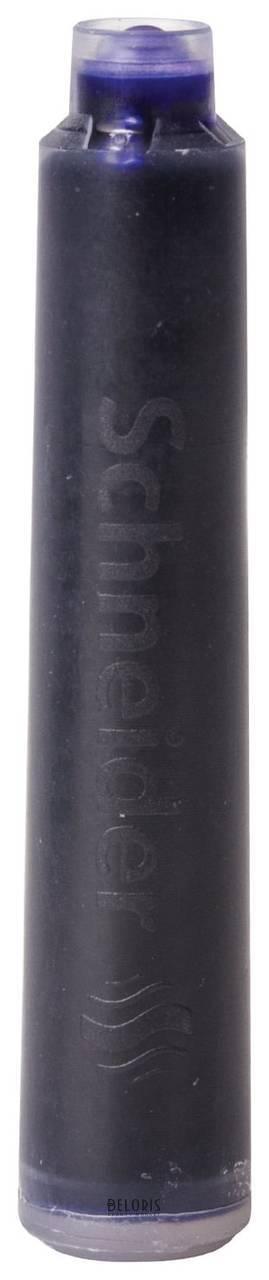 Картриджи чернильные Schneider, комплект 6 шт., картонная коробка, кобальтовые синие Schneider