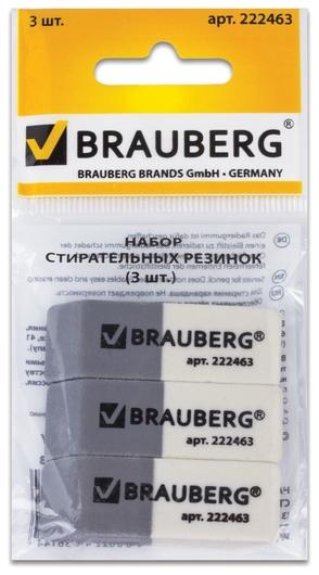 Набор ластиков Brauberg 3 шт., 41х14х8 мм, серо-белые, прямоугольные, термопластичная резина  Brauberg