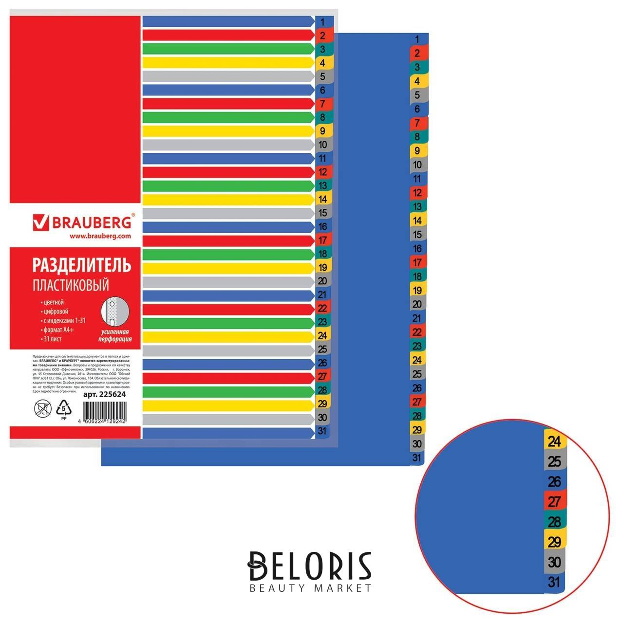 Разделитель пластиковый Brauberg, А4+, 31 лист, цифровой 1-31, оглавление, цветной Brauberg