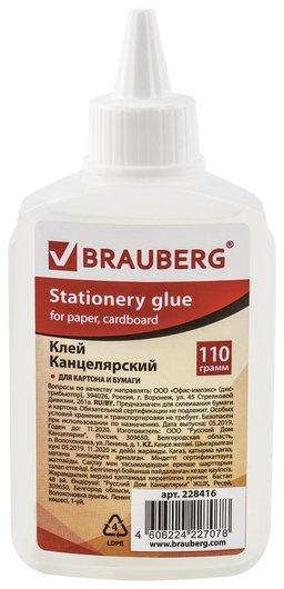 Клей канцелярский силикатный для картона и бумаги  Brauberg