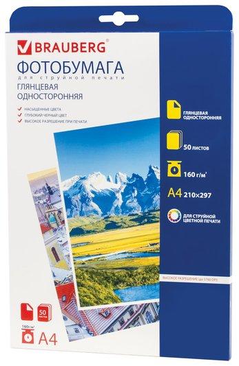 Фотобумага для струйной печати, А4, 160 г/м2, 50 листов, односторонняя глянцевая, BRAUBERG  Brauberg