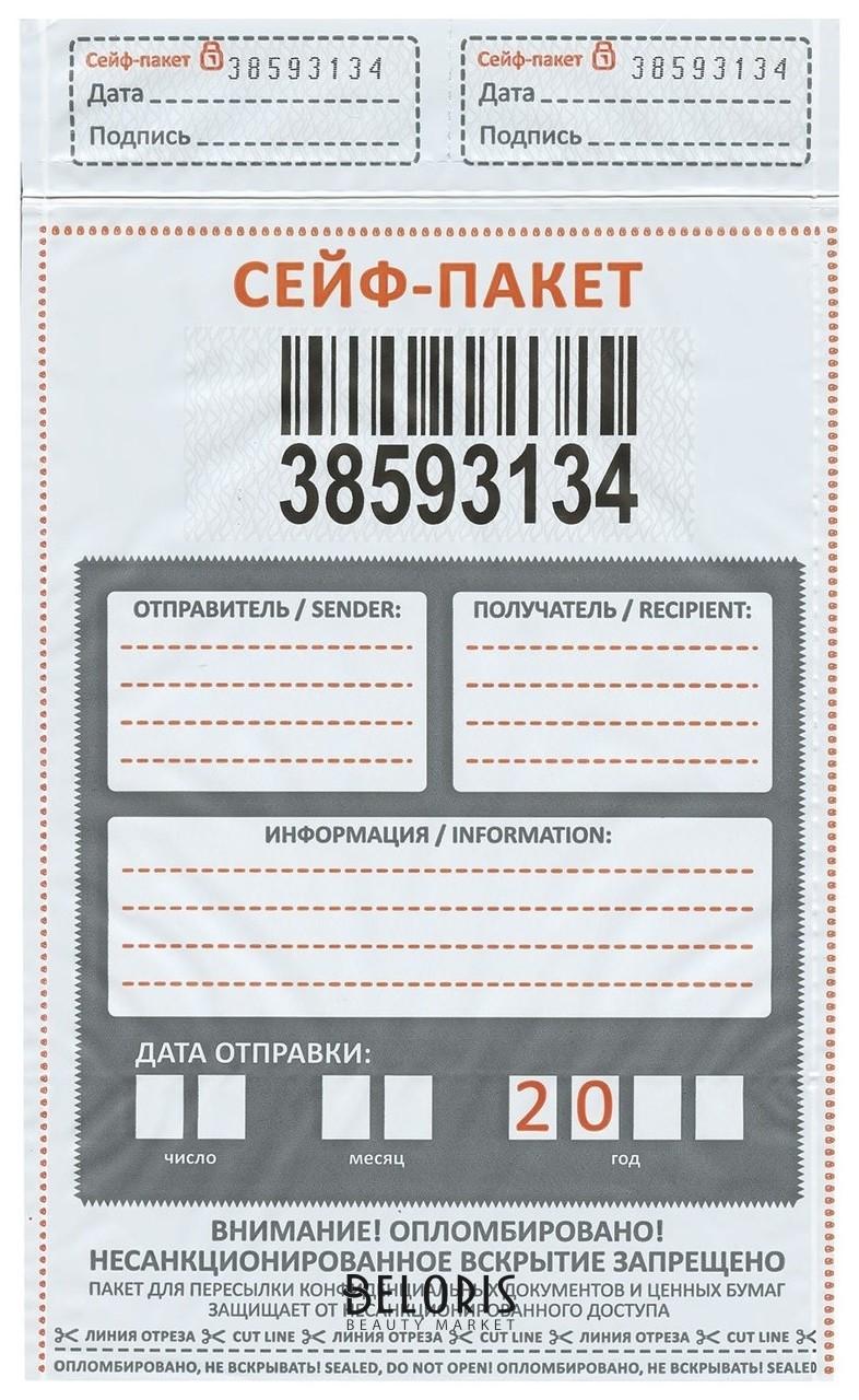 Сейф-пакеты полиэтиленовые (162х245+30 мм), до 100 листов формата А5, комплект 100 шт., индивидуальный номер КНР