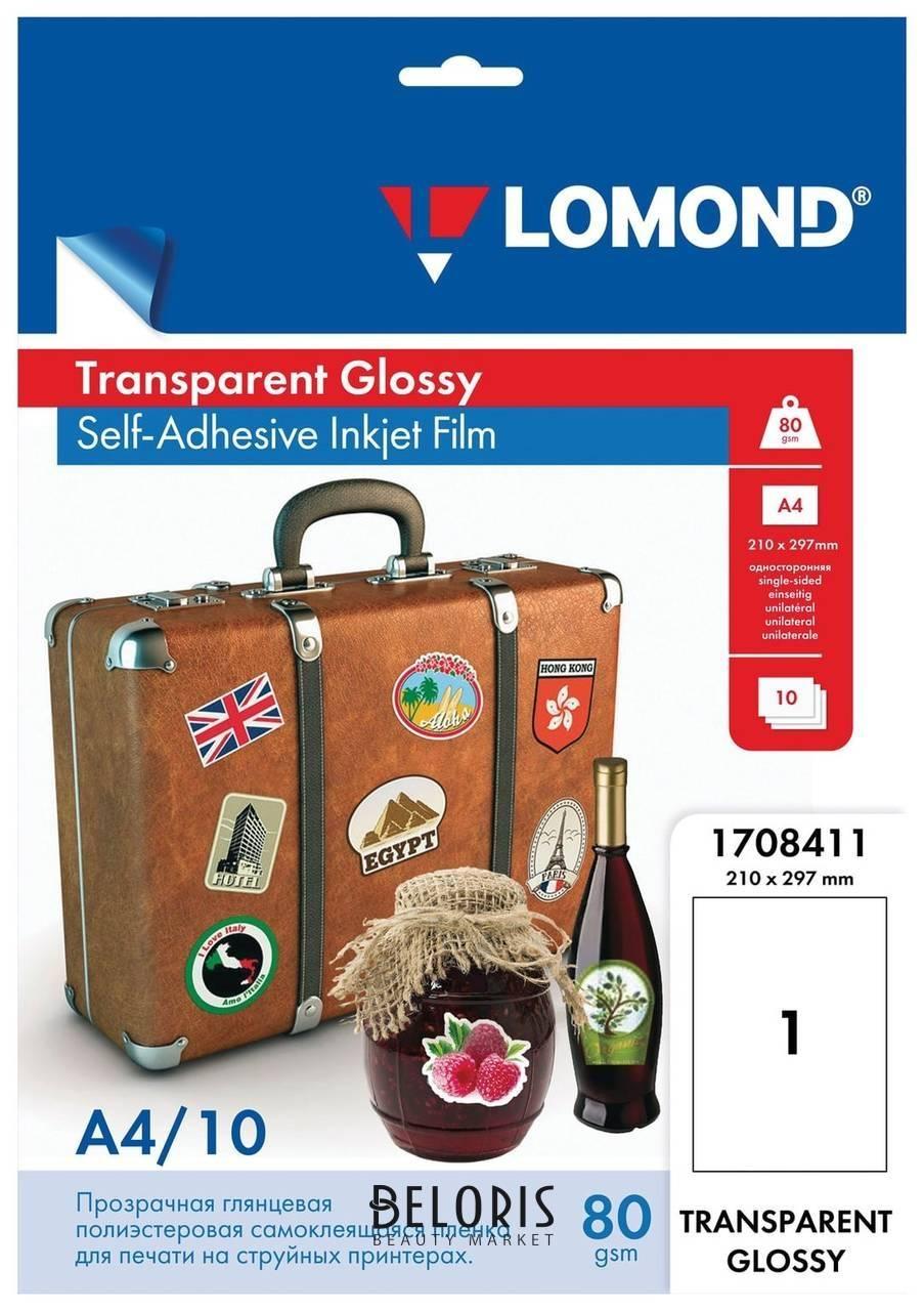 Пленка Lomond для струйных принтеров, самоклеящаяся, прозрачная, 100 мкм, А4, 10 шт. Lomond