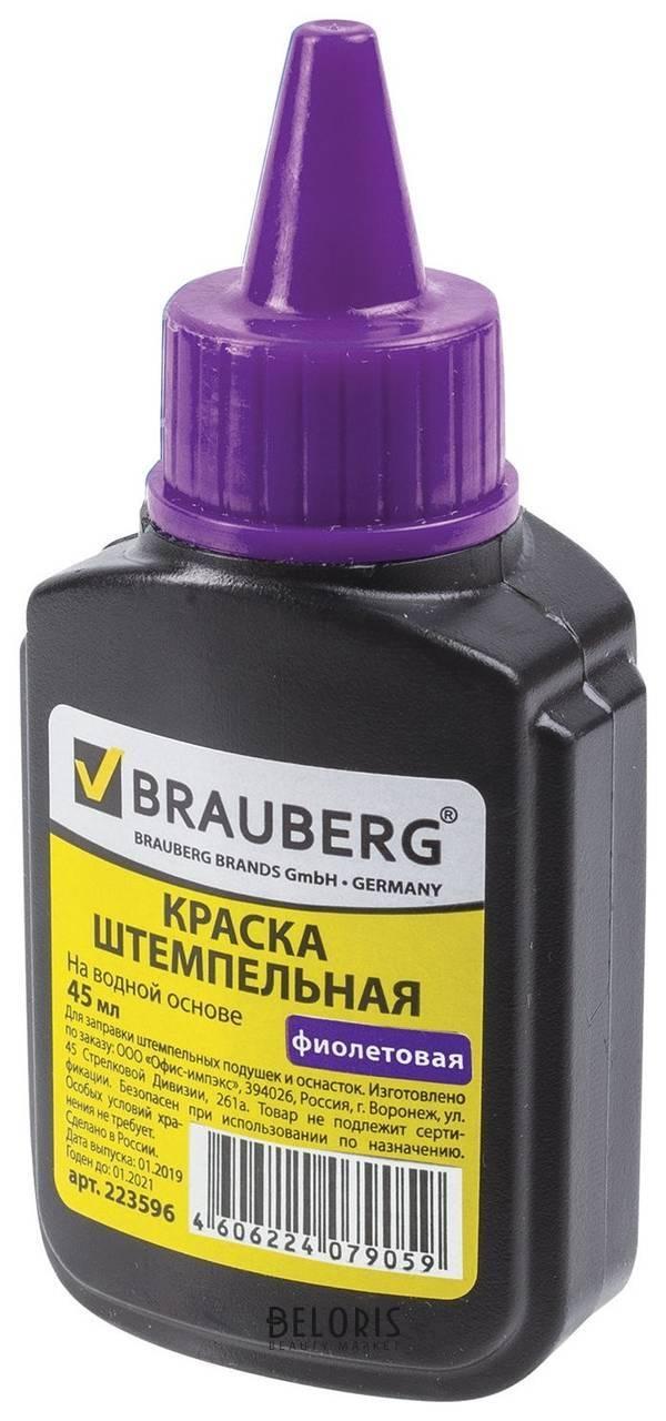 Краска штемпельная Brauberg, фиолетовая, на водной основе Brauberg