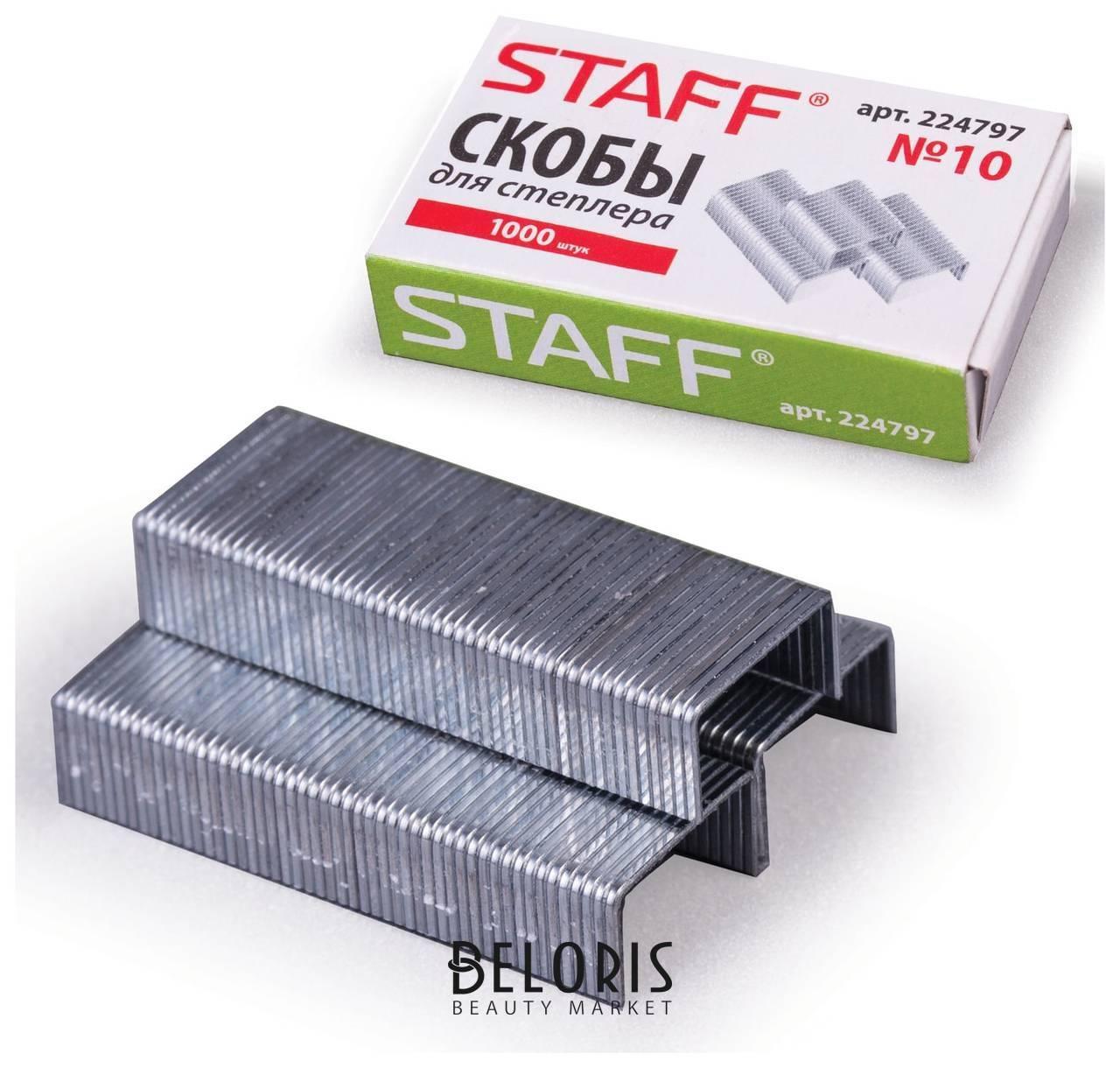 Скобы для степлера №10, 1000 штук, Staff, до 20 листов Staff