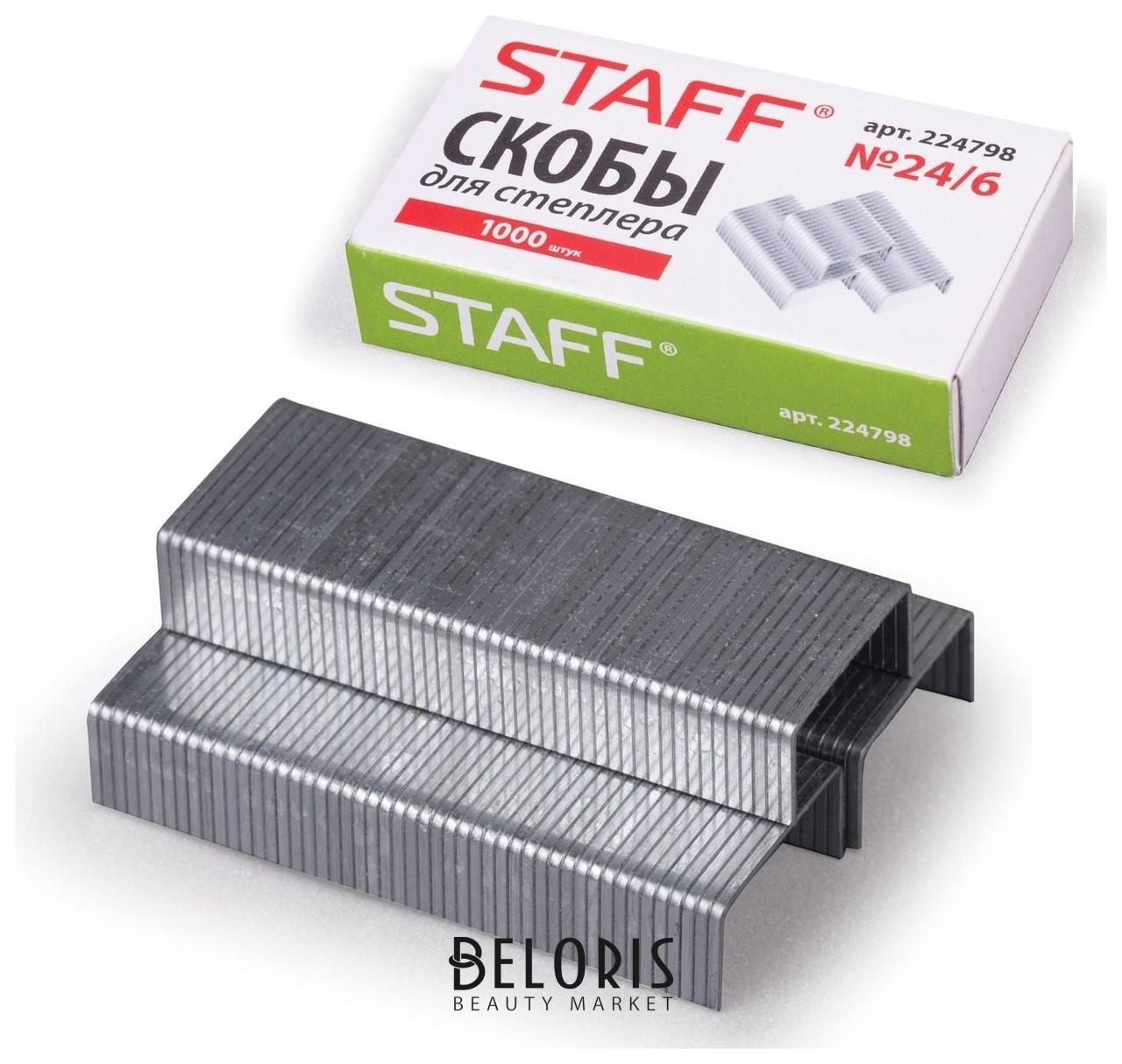 Скобы для степлера №24/6, 1000 штук, Staff, до 30 листов Staff