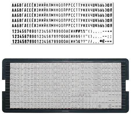 Касса русских букв и цифр, для самонаборных печатей и штампов Trodat, 264 символа, шрифт 4 мм  Trodat