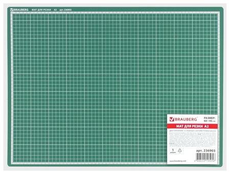 Мат для резки Brauberg, 3-слойный, А2 (600х450 мм), двусторонний, толщина 3 мм, зеленый Brauberg