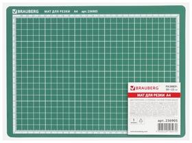 Мат для резки Brauberg, 3-слойный, А4 (300х220 мм), двусторонний, толщина 3 мм, зеленый