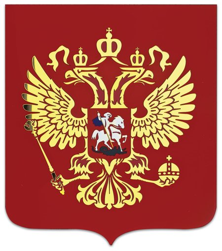 Герб РФ, 50х42 см, из акрила, инкрустация, с крепежом  КНР