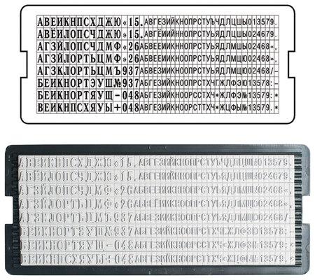 Касса русских букв и цифр универсальная, для самонаборных печатей и штампов Trodat, 360 символов, шрифт 3,1 и 2,2 мм  Trodat