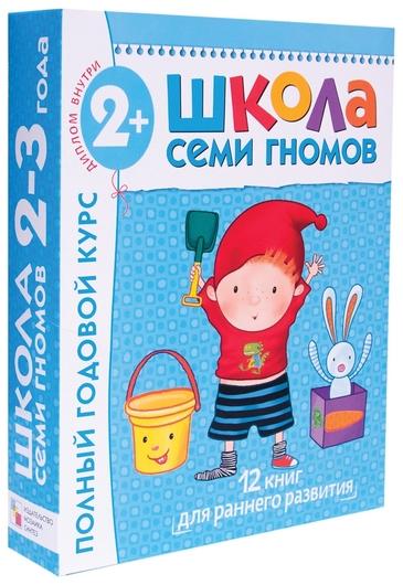 Комплект Школа Семи Гномов 2+ Д. Денисова  Мозаика-синтез